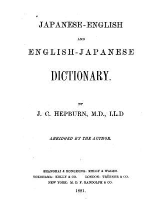 Japanese English and English Japanese Dictionary