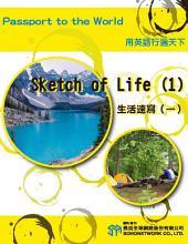 生活速寫. (1) = Sketch of Life. 1