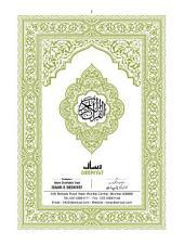 Quran-e-Karim 13 Line (1-15 Para): Idara-E-Deeniyat