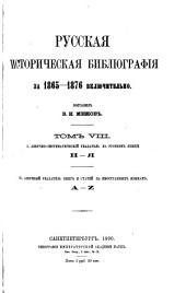 Русская историческая библіографія за 1865-1876 включительно: Том 8
