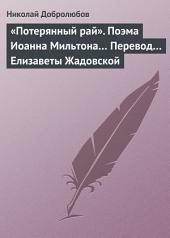 «Потерянный рай». Поэма Иоанна Мильтона... Перевод... Елизаветы Жадовской