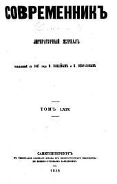 Современник: литературныфи и политический журнал, Том 69,Часть 2