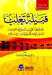 قبيلة تغلب ودورها في تاريخ العرب قبل الإسلام وصدر الإسلام (سلسلة الرسائل والدراسات الجامعية)