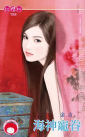 海神寵眷~王道之風暴篇: 禾馬文化紅櫻桃系列756