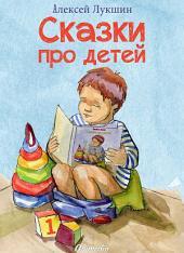 Сказки про детей - Сказка про удачу, История про умного мальчика и другие – Иллюстрированное издание