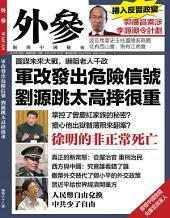 《外參》第68期: 郭廣昌案涉李源潮令計劃