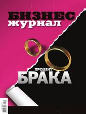 Бизнес-журнал, 2011/07: Сочи