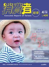 消費者報導420期: 給孩子最好的食物 母乳