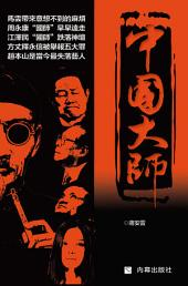 《中國大師》