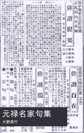 元禄名家句集: 附女流俳句集