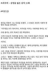 [연재] 트라우마 - 감정을 잃은 남자 31화