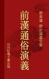 前漢演義: 蔡東藩歷史演義-西漢