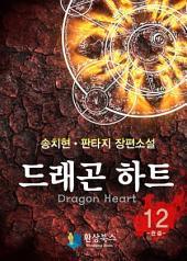 드래곤하트 12 (완결)