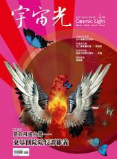宇宙光雜誌454期: 使命飛進台灣──東基創院院長譚維義