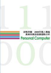 逆勢突圍–2009年個人電腦產業與產品發展趨勢分析