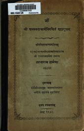 Pāraskarācārya Grhyasūtra with the commentary of Harihara