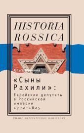 «Сыны Рахили»: Еврейские депутаты в Российской империи. 1772—1825