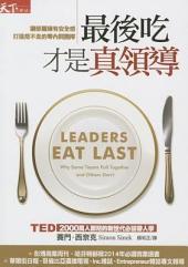 最後吃,才是真領導