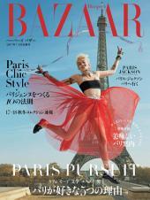 Harper's BAZAAR 2017年7.8月合刊號 【日文版】