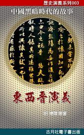 東西晉演義: 中國黑暗時代的史詩