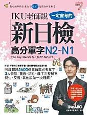 IKU老師說一定會考的新日檢高分單字N2~N1 [有聲版]: 搭配IKU老師的獨門方法,讓你用最短的時間牢記最多單字, 第 1 期