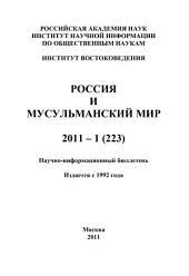 Россия и мусульманский мир: Выпуски 1-2011