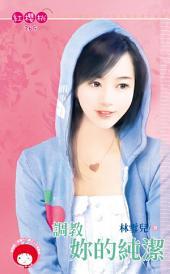 調教妳的純潔《限》: 禾馬文化紅櫻桃系列266