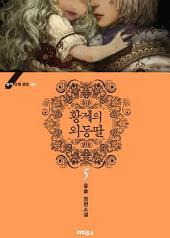 황제의 외동딸 5 (완결) - 블랙 라벨 클럽 004