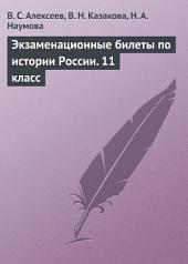 Экзаменационные билеты по истории России. 11 класс