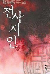 [세트] 천사지인2부(전4권/완결)