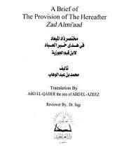A Brief of the Provision of the Hereafter Zad Almi'aad - Ibn Qay'em El-Jozeyah
