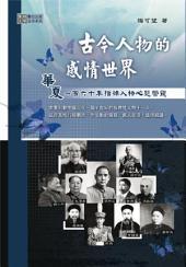 古今人物的感情世界: 華夏一百六十年指標人物心態管窺