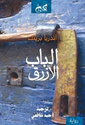 الباب الأزرق: رواية