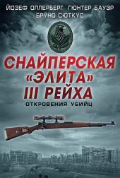 Снайперская «элита» III Рейха. Откровения убийц (сборник)
