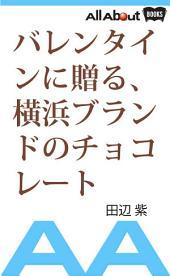 バレンタインに贈る、横浜ブランドのチョコレート