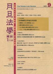月旦法學雜誌第9期