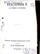 Екатерина II, ея жизнь и сочиненія: сборник историко-литературных статей