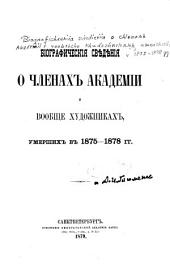 Біографическія свѣдѣнія о членах Академіи и вообще художниках, умерших в 1875-1878 гг