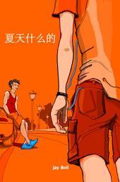 Something Like Summer (Chinese fan translation)