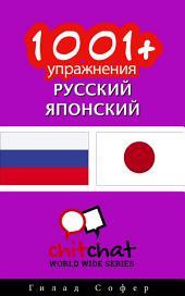 1001+ упражнения Pусский - японский