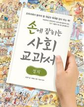 손에 잡히는 사회 교과서 06 정치