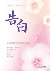 告白: 使人灵性复苏的李载禄博士诗集百篇