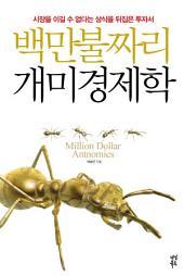 백만불짜리 개미경제학