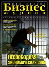 Бизнес-журнал, 2006/18: Ивановская область