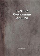Русские бумажные деньги