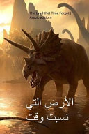 The Land That Time Forgot  Arabic Edition  PDF