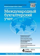 Международный бухгалтерский учет No 4 (298) 2014