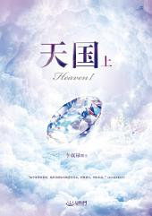 天国 上 : Heaven I (Simplified Chinese Edition)