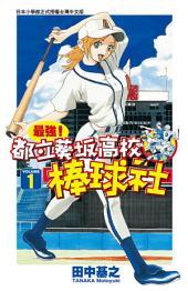 最強!都立葵阪高校棒球社(01)