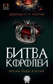 Битва королей: Пересказ